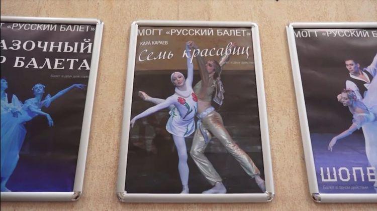 """Moskvada """"Yeddi gözəl"""" baleti nümayiş olunub<b style=""""color:red""""></b>"""