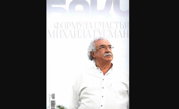 """""""Baku"""" jurnalının yeni sayı<b style=""""color:red""""></b>"""