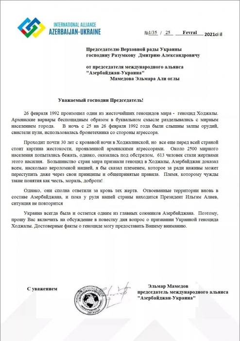 """Beynəlxalq Alyans Ukraynanı Xocalı soyqırımını tanımağa çağırdı<b style=""""color:red""""></b>"""