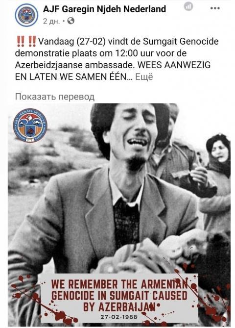 """Niderlanddakı soydaşlarımız növbəti erməni saxtakarlığını ifşa edib<b style=""""color:red""""></b>"""