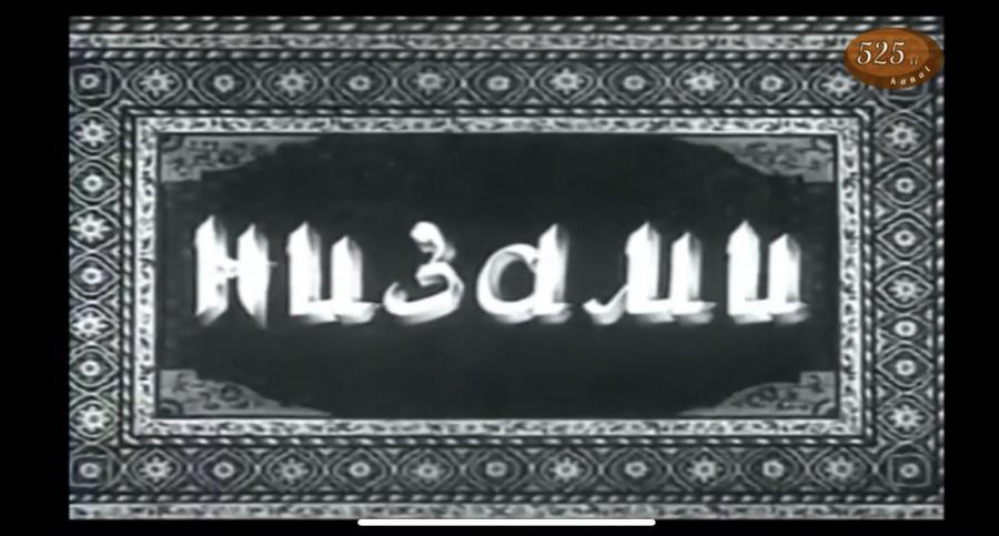 """80 il öncə lentə alınan """"Nizami"""" sənədli filmi - <b style=""""color:red""""> Video </b>"""