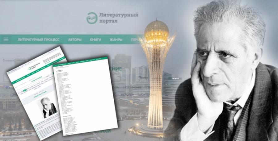 Məmməd Araz yaradıcılığı Qazaxıstan ədəbiyyat portalında